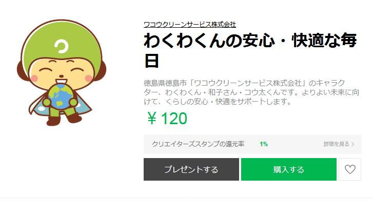 http://wakou-cs.co.jp/files/libs/1066/201809031602217943.PNG